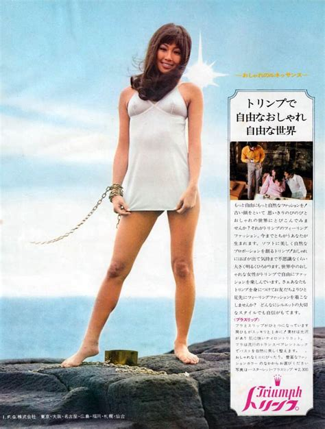 Sex Sells in Tokyo: Saucy Japanese Adverts from the 1970s